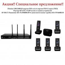 Dinstar UBG1000 + Panasonic KX-TGP600RUB + Panasonic KX-TPA60UUB - 4шт - готовое решения для офисной ip-телефонии