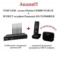 Dinstar UC2000-VE-8G-B GSM/VoIP шлюз + Panasonic KX-TGP600RUB ip DECT телефон в подарок