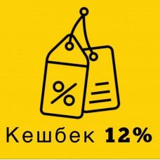 Кешбек 12%