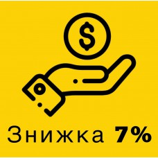Знижка 7%