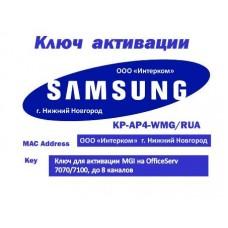 KP-AP4-WMG/RUA, ключ активации MGI, до 8 каналов для IP